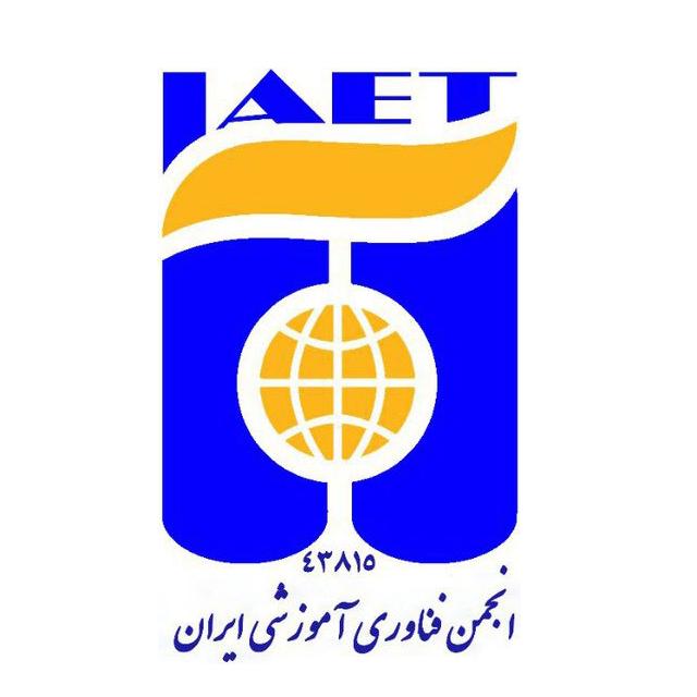 انجمن علمی فناوری آموزشی ایران
